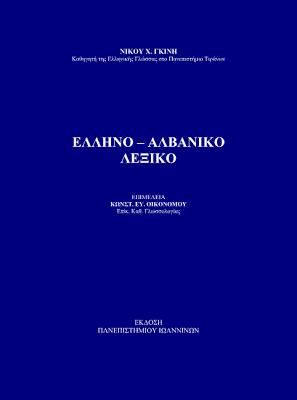 Fjalor-greqisht-shqip