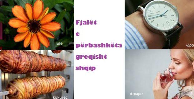 gresisht-shqip